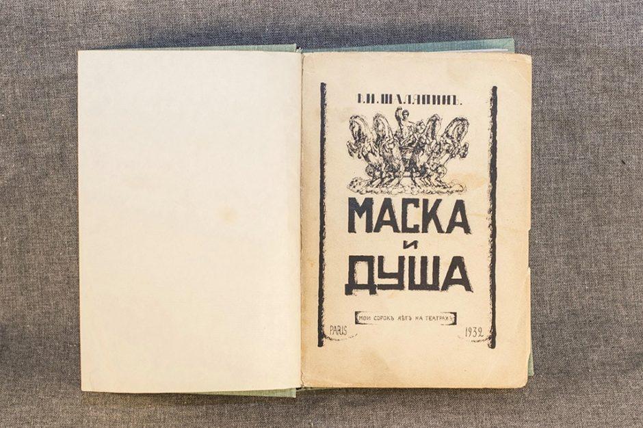 Книга. Шаляпин Ф.И.