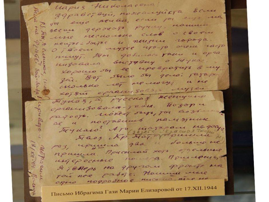 Письмо И. Гази к М.Н. Елизаровой от 17 декабря 1944 года.