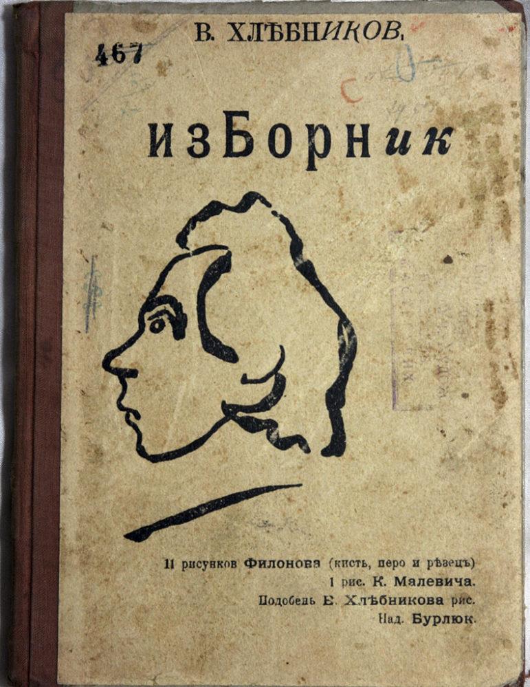 Хлебников В.В. Изборник. Стихи. 1907-1914. — СПБ. — 48 с.