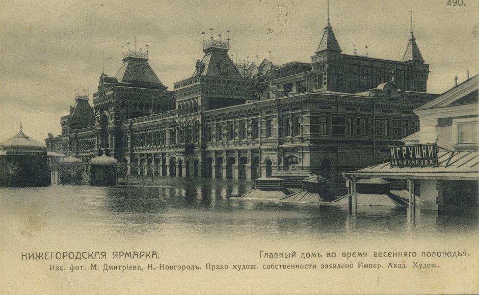 Нижегородская ярмарка.