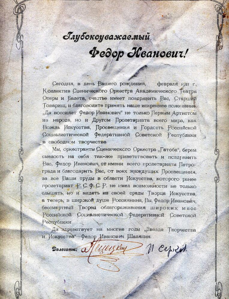 Поздравительный адрес, в день Рождения, 13 февраля 1921 г., от Коллектива Сценического Оркестра Академического Театра Оперы и Балета.