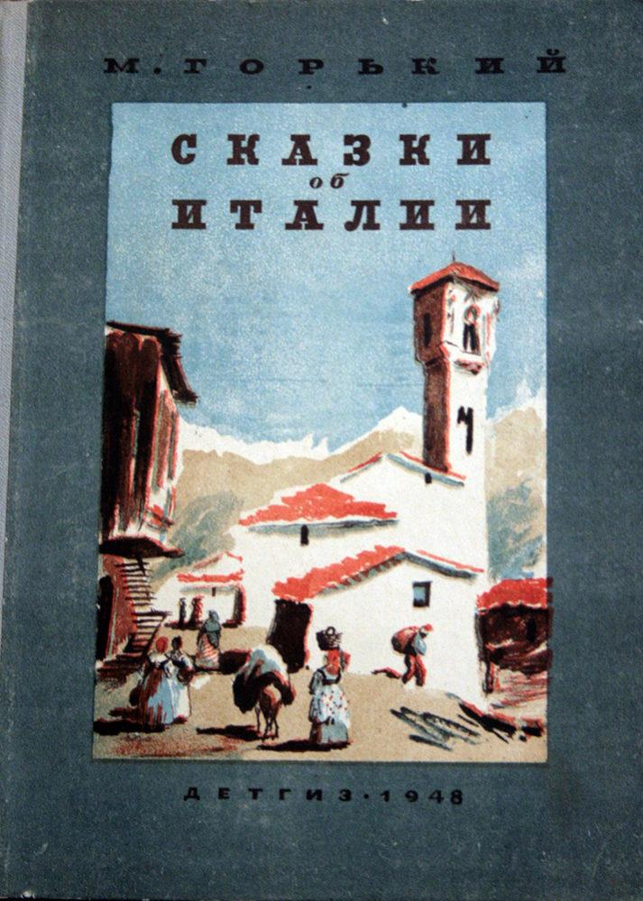 Книга. М. Горький. «Сказки об Италии» (М., Детгиз, 1948 г.).