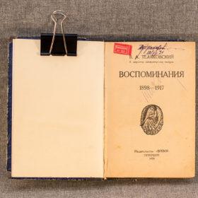 В.А. Теляковский. «Воспоминания»