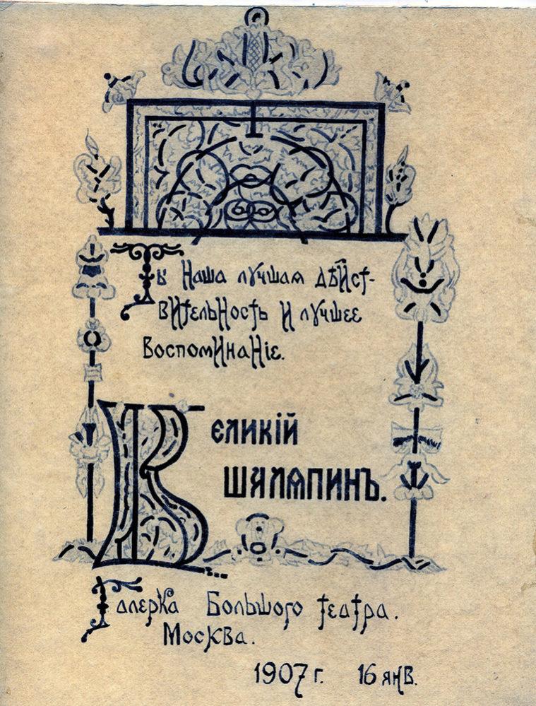 Адрес  «Великий Шаляпин»
