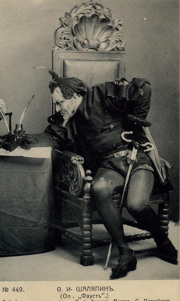 Ф.И. Шаляпин (опера «Мефистофель»).