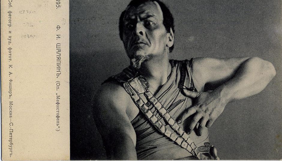 Ф.И. Шаляпин (опера «Фауст»).