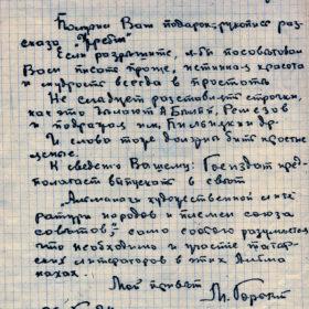 Фото. Кави Наджми и Сарвар Адгамова. Казань. 1924