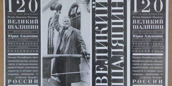 Собрание Музея А.М. Горького и Ф.И. Шаляпина пополнилось историческими «шаляпинскими» реликвиями