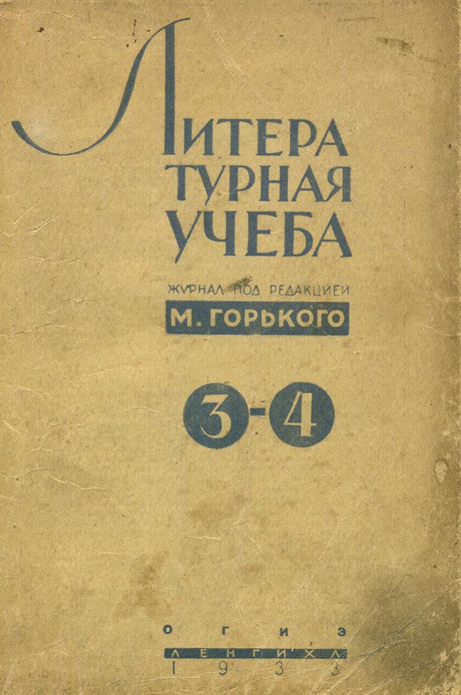 Журнал. Литературная учеба.