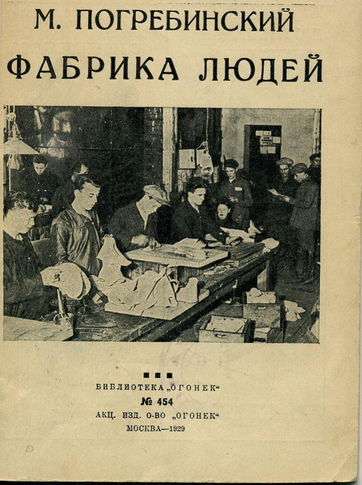 Книга. М. Погребинский. Фабрика людей.