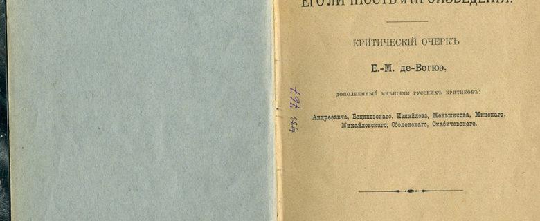 Книга. Е.М. де- Вогюэ. Максим Горький. Его личность и произведения.