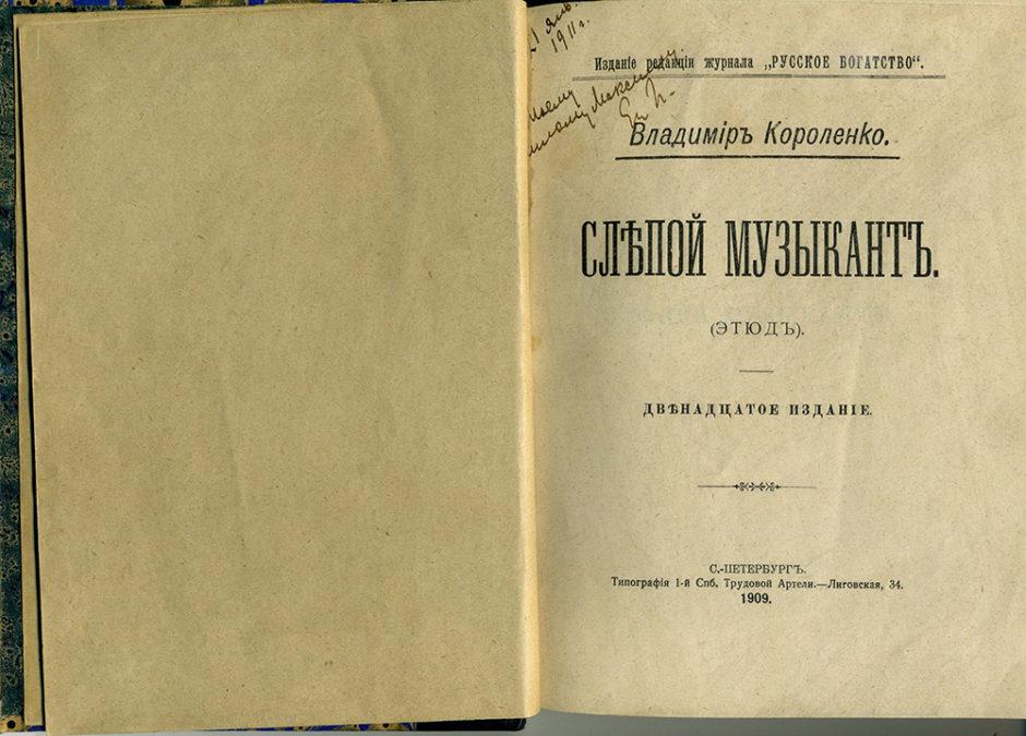 Книга. Владимир Короленко. Слепой музыкант. (Этюд).