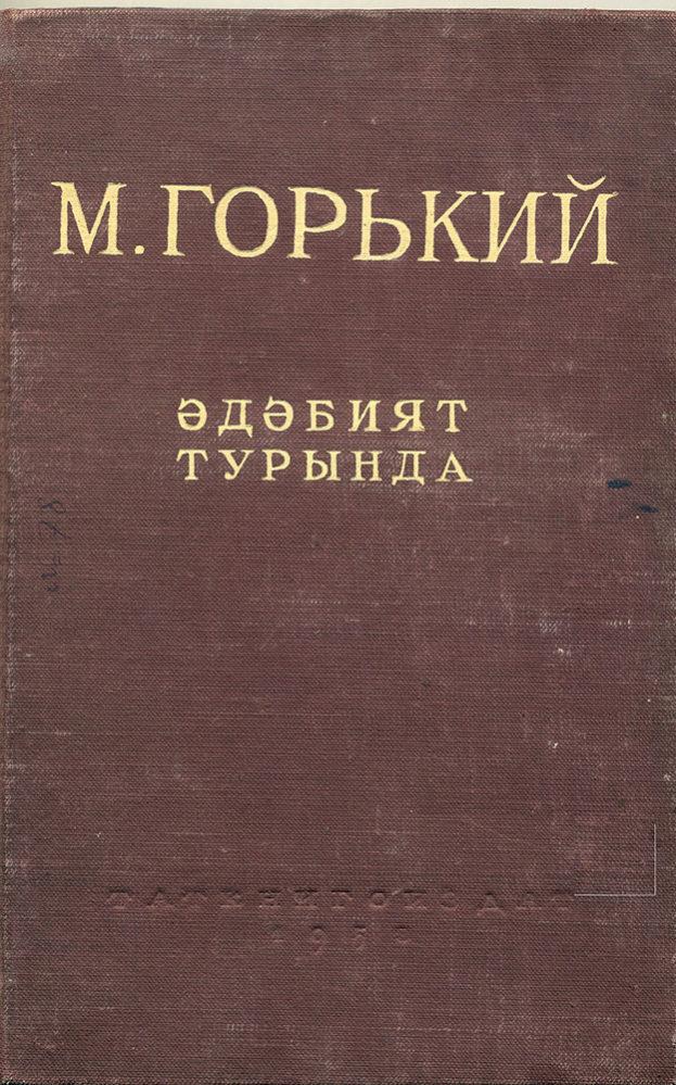 Сборник статей и речей М.Горького «О литературе» на татарском языке