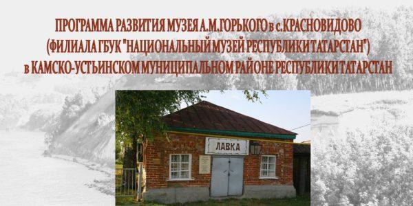 Презентация  Программы развития  Музея А.М.Горького в с.Красновидово