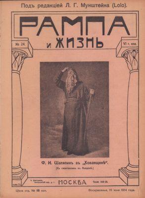 Журнал «Рампа и жизнь»