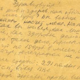 Подлинное письмо с фронта казанского журналиста и писателя