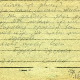 Подлинное письмо с фронта казанского журналиста и писателя Семена Никитича Аджамова