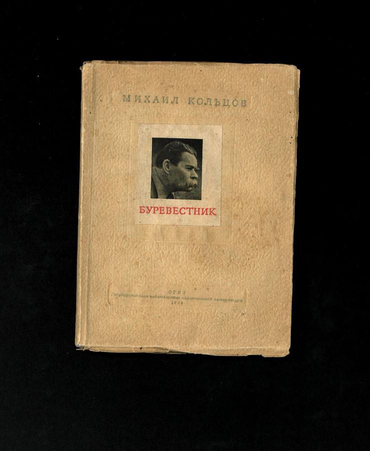 В фондах Музея А.М. Горького и Ф.И. Шаляпина