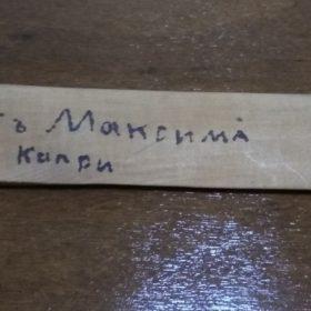 Нож для разрезания бумаг