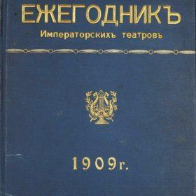 Ежегодник Императорского театра 1909 г.