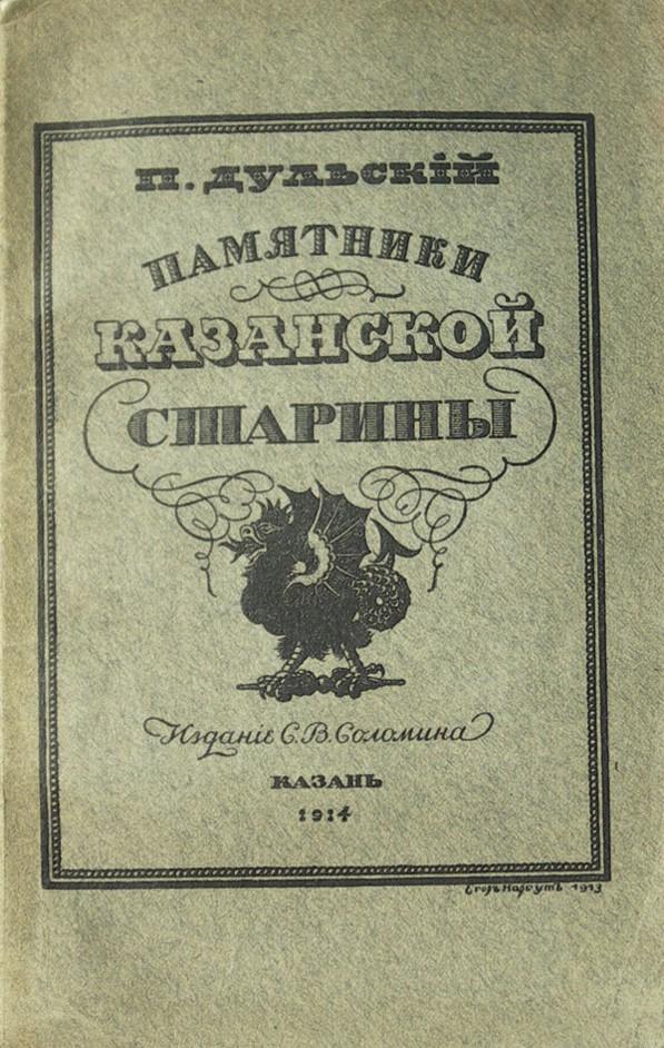 Дульский П. М. Памятники казанской старины. Казань. 1914