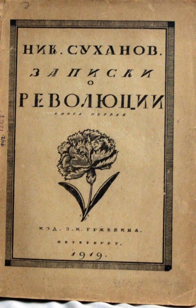 «Записки о революции» Н. Н. Суханов, книга первая,  издание З.И. Грежебина, 1919 г., СПБ.