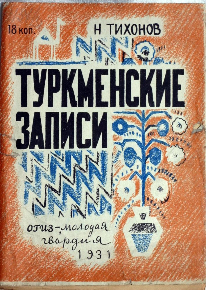 Н.С.Тихонов «Туркменские записи», Москва-Лениград, ОГИЗ «Молодая гвардия», 1931г.