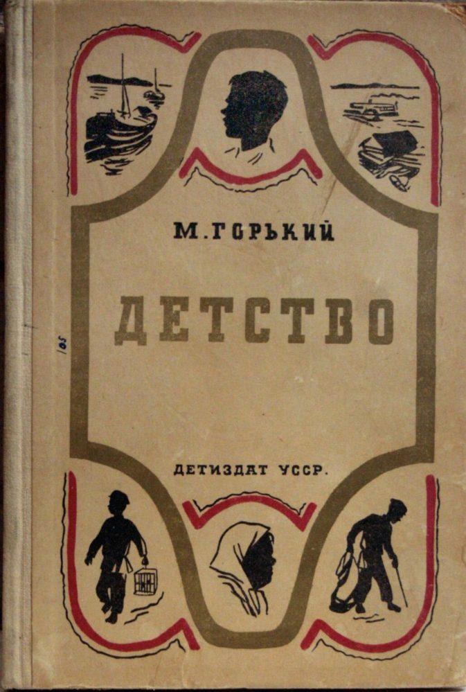 Горький М. «Детство».  Харьков-Одесса, «Детиздат УССР».  1935