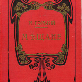 Горький М. «Мещане». СП-б, товарищество «Знание». 1902