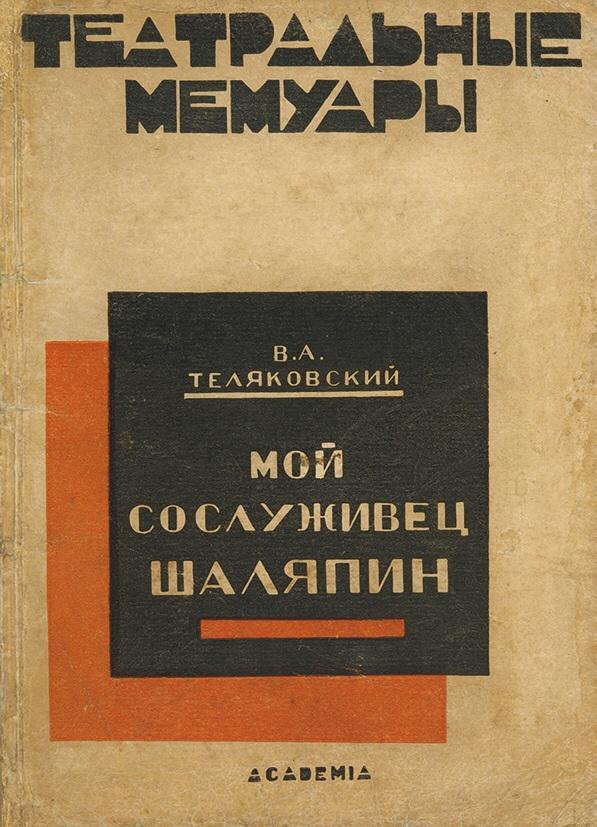 Теляковский В.А. Мой сослуживец Шаляпин. Театральные мемуары