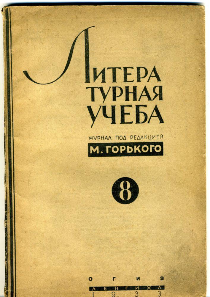 «Литературная учёба», выпуск №8 – Ленинград: Издательство ОГИЗ, 1933.