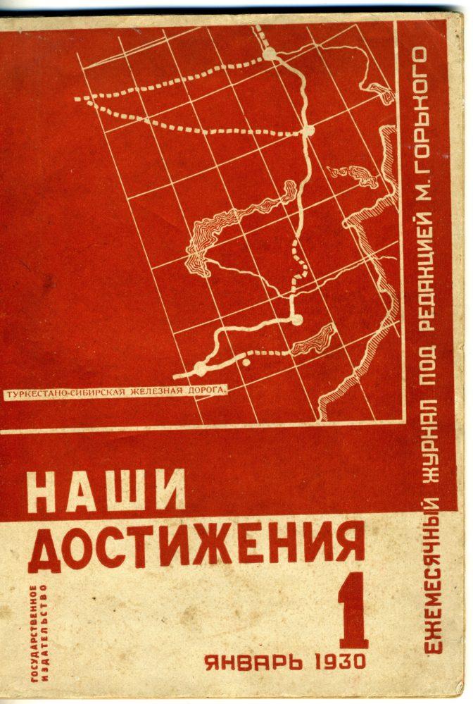 «Наши достижения», – Москва; Ленинград: Гос. изд-во, 1933 №1.
