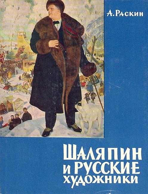 Раскин А.Г. «Шаляпин и русские художники». Издательство «Искусство». Ленинград- Москва. 1963