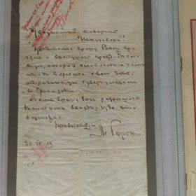 Письмо Алексея Максимовича Горького к Григорию Львовичу Шкловскому от 30 апреля 1919 года (С-Пб).
