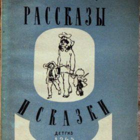 Горький М. Рассказы и сказки. М.- 1945