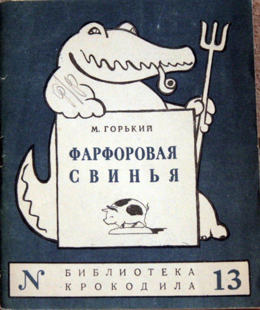 Горький М. «Фарфоровая свинья», «Библиотека Крокодила» №13, иллюстрации Б.Пророкова – М.: Изд. «Правда», 1946 г.