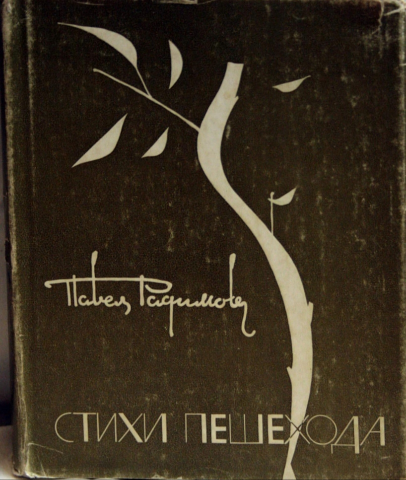 «Стихи пешехода» П.А.Радимов – М: «Художественная литература», 1968 г.