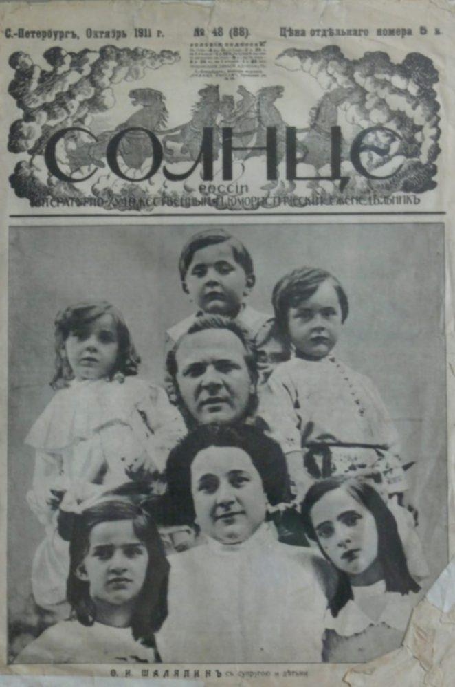 Журнал. «Солнце России» №48 (88). Санкт – Петербург. 1911