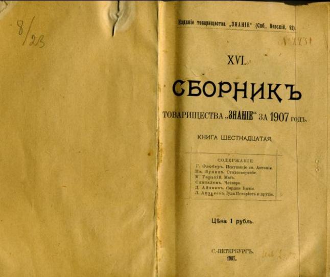 Сборникъ товарищества «Знанiе» за 1907 годъ. Книга шестнадцатая. С-Петербургъ. 1907