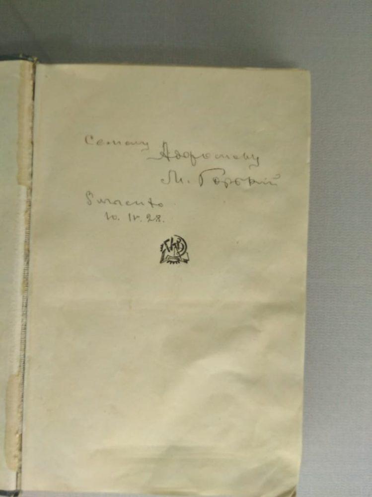 Автограф Максима Горького писателю Семену Аджамову.