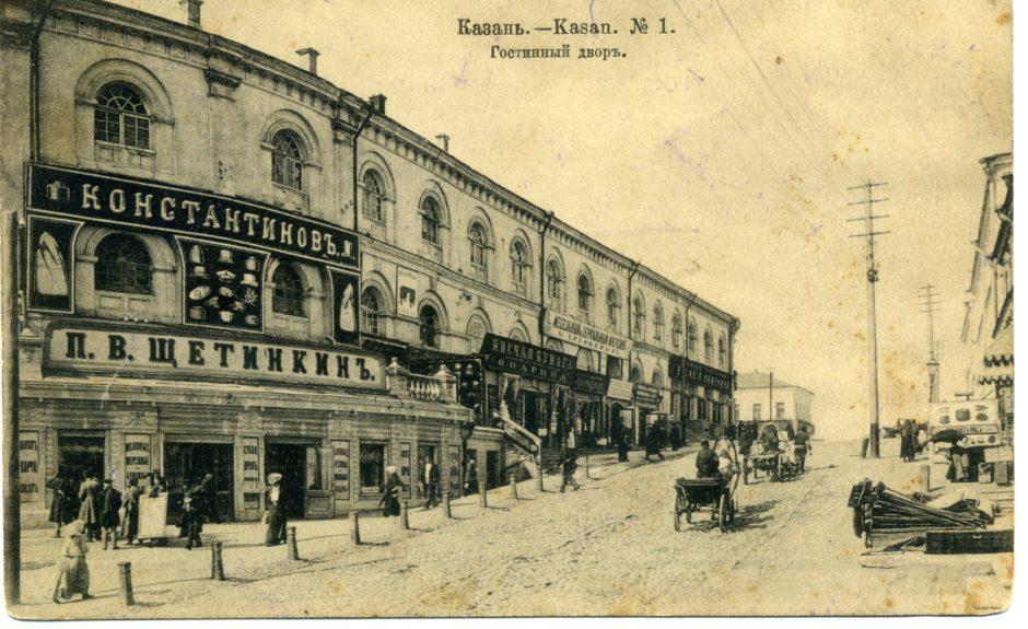 Фотооткрытка. «Казань. – Kasan. №1. Гостинный дворъ»*.  Конец XIX – начало ХХ века.