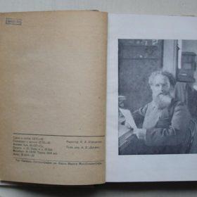 «Избранные письма» В.Г. Короленко. Том II