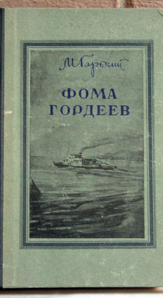 Горький А.М. «Фома Гордеев». 1950