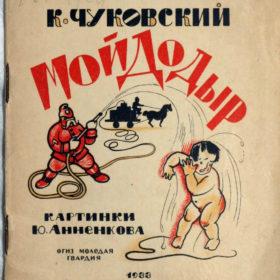 Корней Чуковский «Мойдодыр», ОГИЗ – «Молодая гвардия», 1933 г.