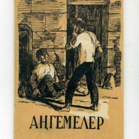 Горький М. Рассказы.( На киргизском языке). Фрунзе. Киргизское государственное издательство. 1952