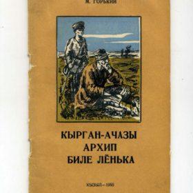 Горький А.М. «Дед Архип и Ленька». На тувинском языке. Тувинская автономная область. Кызыл. 1955
