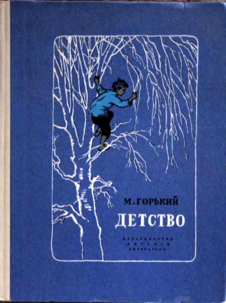 Горький А.М. Книга «Детство». Иллюстрации Б.А.Дехтерева. – Москва:  Издательство «Детская литература», 1971.