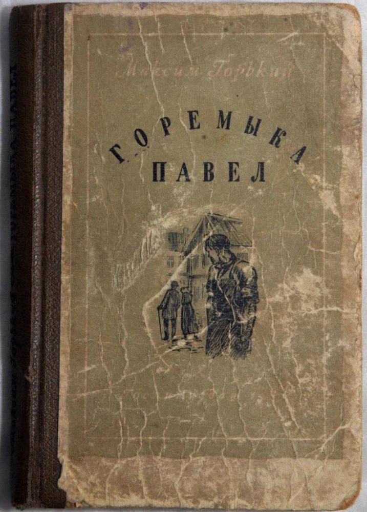 Горький А.М. «Горемыка Павел». Москва, «Гослитиздат».1949