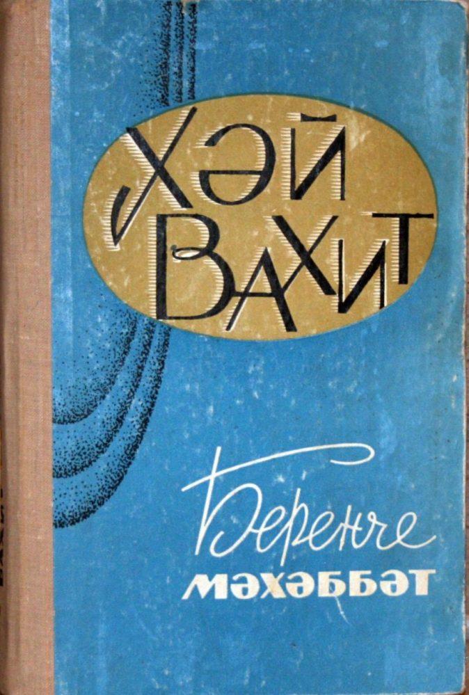 Вахит (Вахитов) Х.К. «Первая любовь» (на татарском языке). – Казань: 1968.