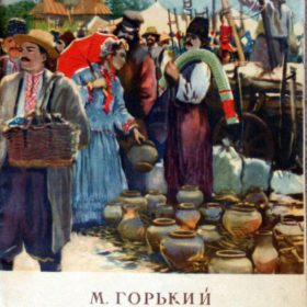 Горький А.М. Ярмарка в Голтве. (На укр.яз.). Киев. Издательство художественной литературы. 1952.